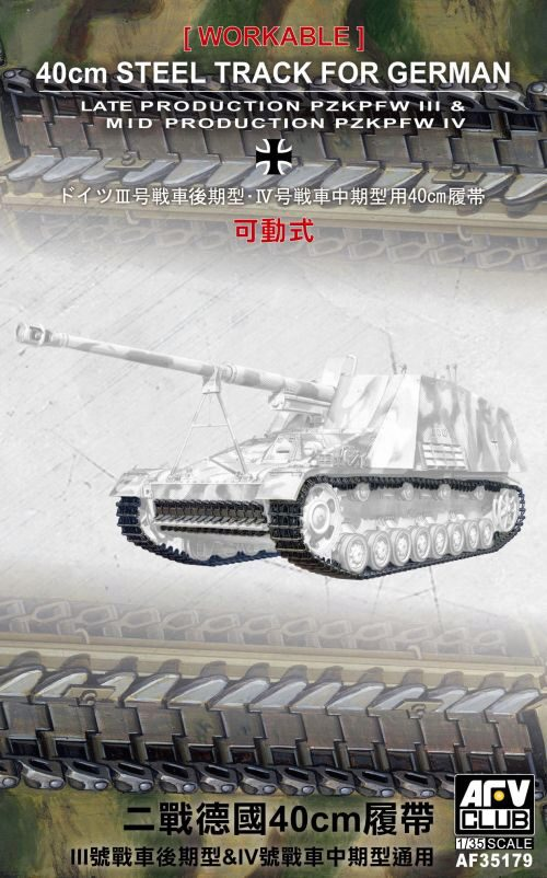 AFV-Club 35179 40cm Workable Tracks for tank III/IV