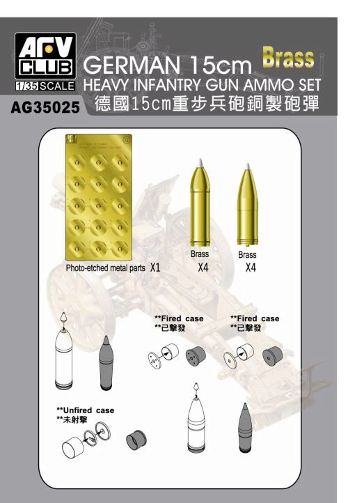 AFV-Club AG35025 Metal ammonutions and photo-etched for Sig33 15cm gun