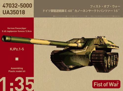Modelcollect UA35018 German WWII E-60 Heavy jadge panther with 128mm gun