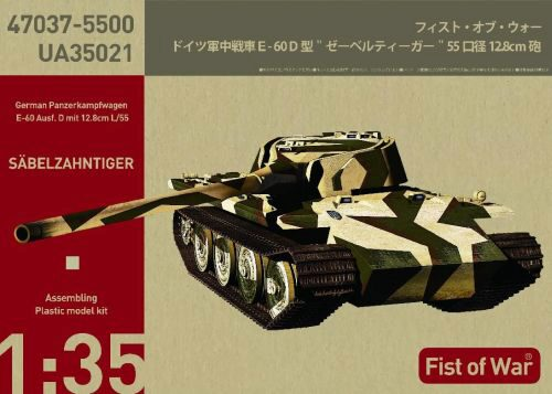 Modelcollect UA35021 Fist of War German E60 ausf.D 12.8cm tank with side armor
