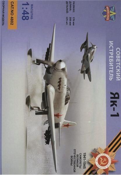 Modelsvit MSVIT4802 Yak-1 Soviet Fighter on skis