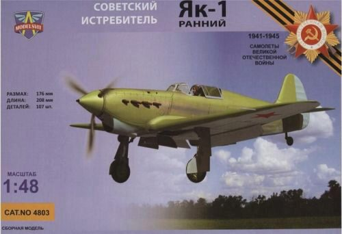 Modelsvit MSVIT4803 Yak-1 Early version
