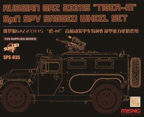 "MENG-Model SPS-035 Russian GAZ 233115""Tiger-M""SPN SPV Saged wheel Set (Resin)"